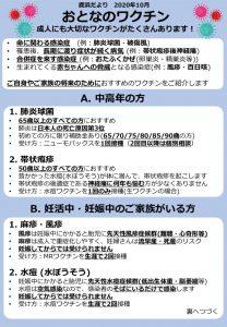 鹿浜だより第7号おとなのワクチン [太田]のサムネイル